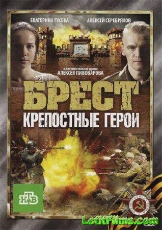 Скачать Брест. Крепостные герои (2010) SATRip