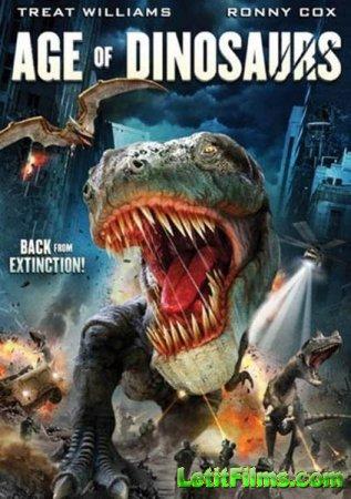Скачать фильм Эра динозавров / Age of Dinosaurs (2013)