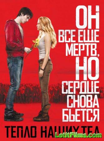 Скачать фильм Тепло наших тел / Warm Bodies (2013)