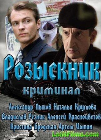 Скачать Розыскник (2013)