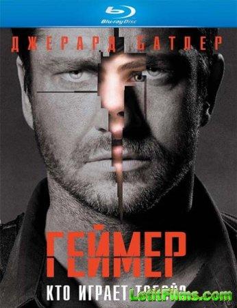 Скачать фильм Геймер / Gamer (2009)