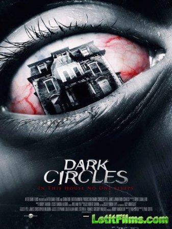Скачать с letitbit  Темные круги / Dark Circles (2013)