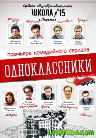 Скачать с letitbit Одноклассники [2013] SATRip