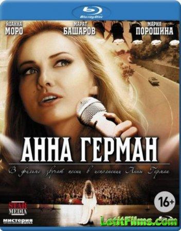 Скачать с letitbit  Анна Герман. Тайна белого ангела (2012)