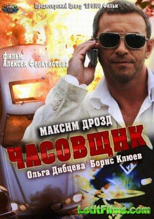 Скачать фильм Часовщик (2013)