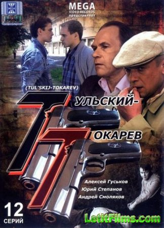 Скачать сериал Тульский-Токарев [2010]