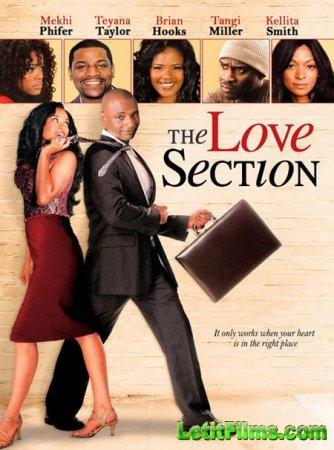 Скачать с letitbit  Отдел любви / The Love Section (2013)