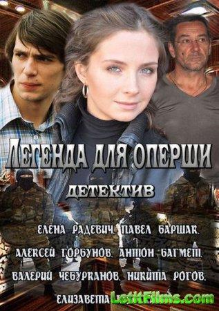 Скачать с letitbit  Легенда для оперши (2013)
