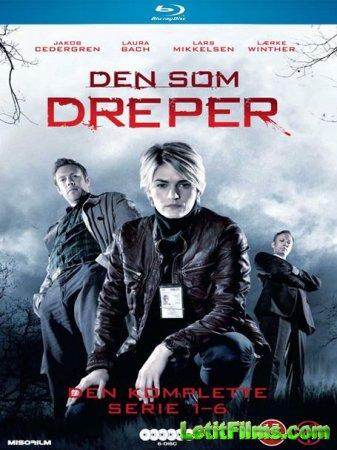 Скачать Тот, кто убивает / Den som draeber - 1 сезон (2011)