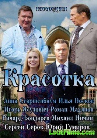 Скачать фильм Красотка (2013)
