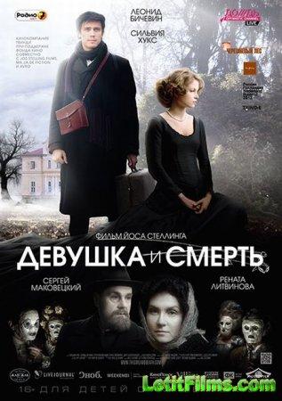 Скачать с letitbit  Девушка и смерть (2012)