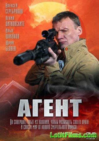 Скачать Агент (2013)