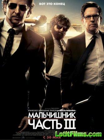Скачать фильм Мальчишник: Часть III (2013)
