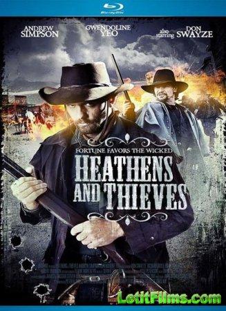 Скачать фильм Варвары и воры / Heathens and Thieves (2012)