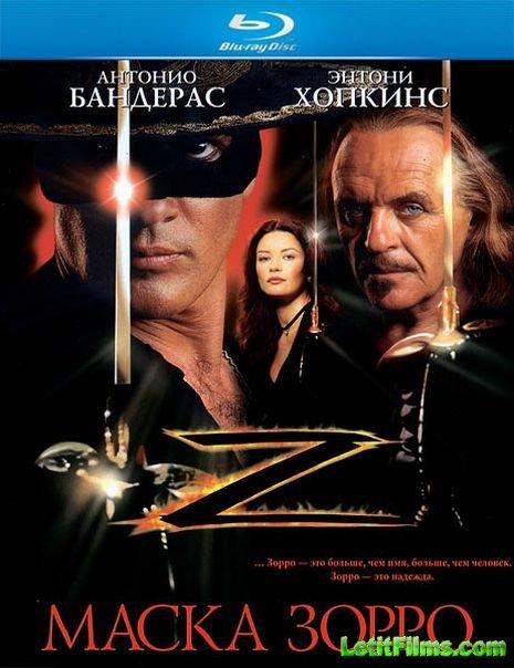 Маска зорро (1998) смотреть онлайн или скачать фильм через торрент.