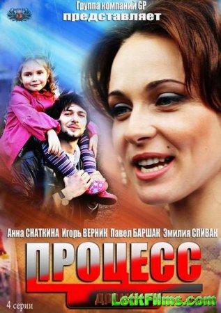 Скачать сериал Процесс (2013)