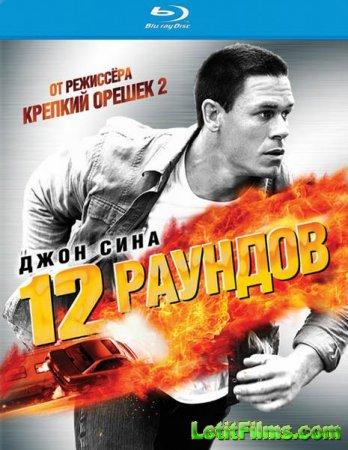 Скачать фильм 12 Раундов / 12 Rounds (2009)