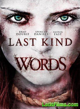 Скачать с letitbit Последние добрые слова / Last Kind Words (2012)