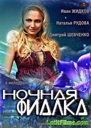 Скачать фильм Ночная фиалка (2013)
