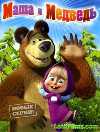 Скачать с letitbit Маша и Медведь. 33 серия - Сладкая жизнь (2013)