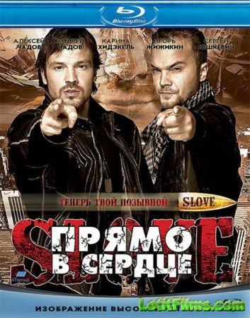 Скачать с letitbit  Slove. Прямо в сердце (2011)