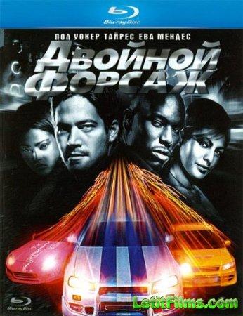 Скачать фильм Форсаж 2 [2003]