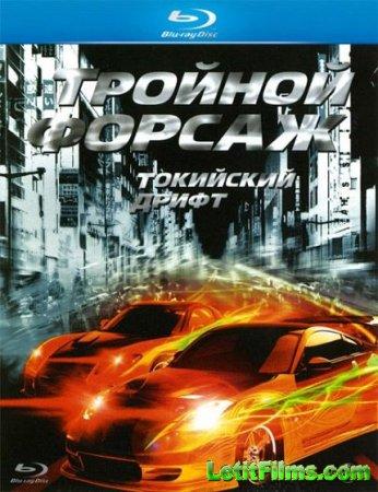 Скачать фильм Форсаж 3 [2006]