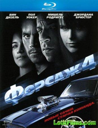 Скачать фильм Форсаж 4 [2009]