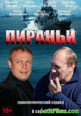 Скачать Пираньи [2013]