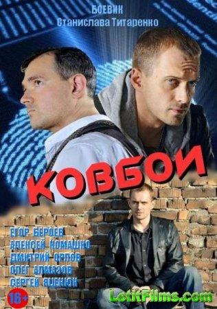 Скачать сериал Ковбои [2013]