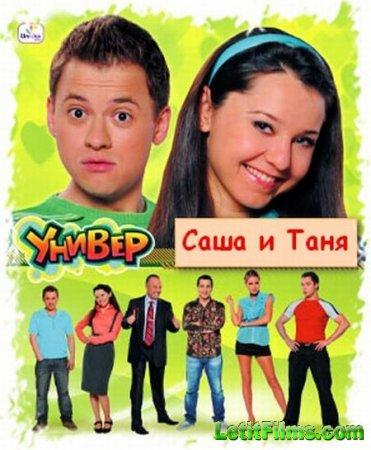 Скачать с letitbit СашаТаня (2013)