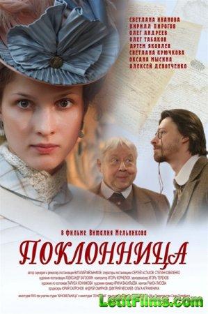 Скачать фильм Поклонница (2012)