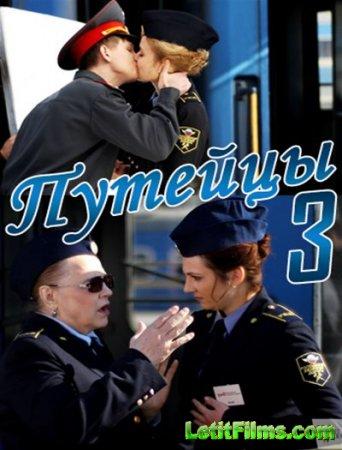 Скачать с letitbit Путейцы 3 (2013)