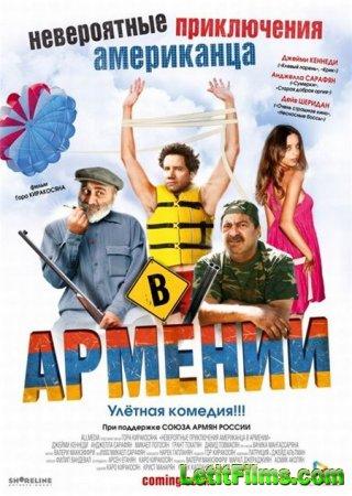 Скачать с letitbit  Невероятные приключения американца в Армении (2012)