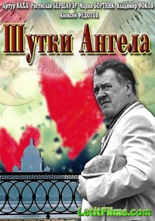 Скачать фильм Шутки ангела (2013)