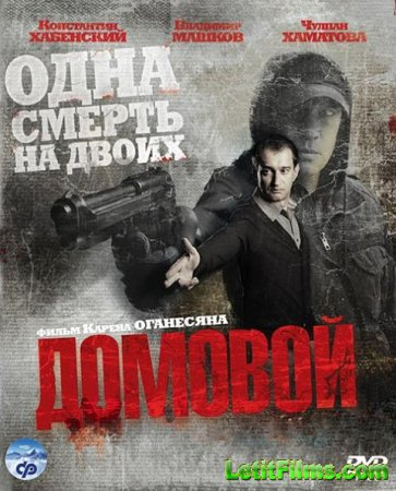 Скачать с letitbit  Домовой (2008)