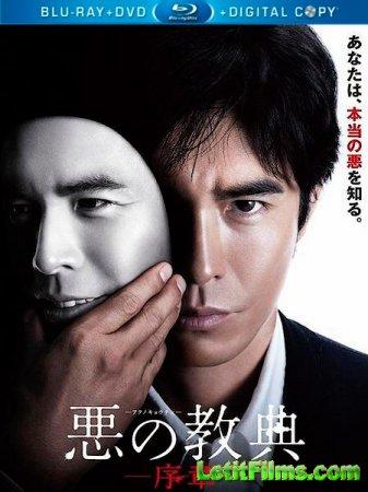Скачать Урок зла (2012)