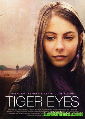Скачать фильм Тигровые глаза / Tiger Eyes (2012)