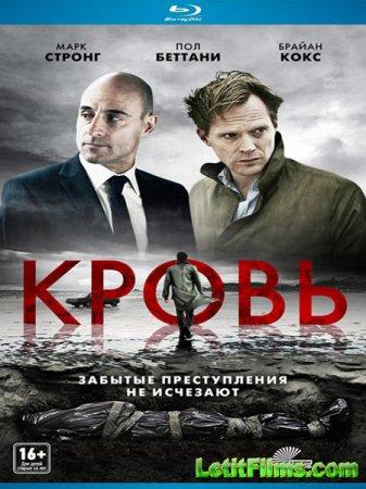 Скачать фильм Кровь / Blood (2012)