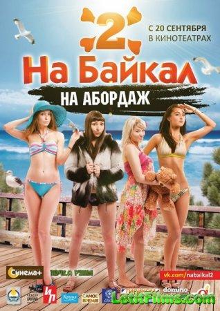 Скачать с letitbit На Байкал 2. На абордаж (2012)