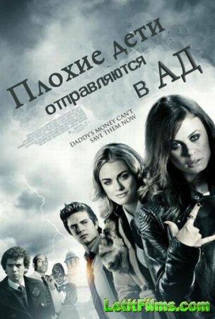 Скачать фильм Плохиши отправляются в Ад / Bad Kids Go to Hell (2012)