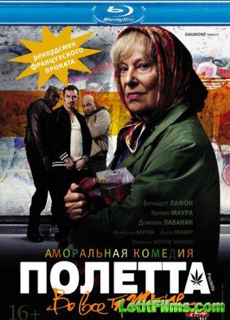Скачать с letitbit Полетта / Paulette (2012)