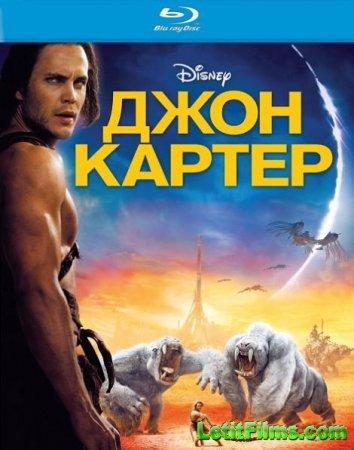 Скачать фильм   Джон Картер [2012]