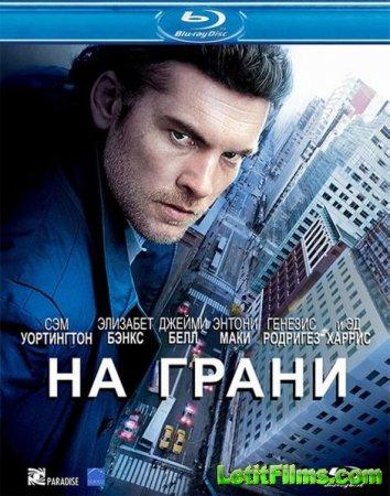 Скачать фильм На грани (2012)