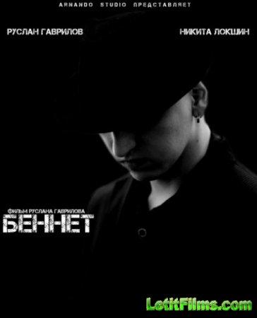 Скачать с letitbit  Беннет (2013)