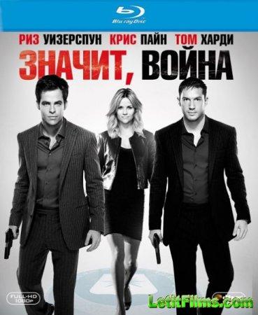 Скачать фильм Значит, война  (2012)