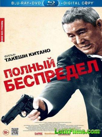 Скачать фильм Полный беспредел / Autoreiji: Biyondo (2012)