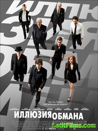 Скачать фильм Иллюзия обмана / Now You See Me (2013)