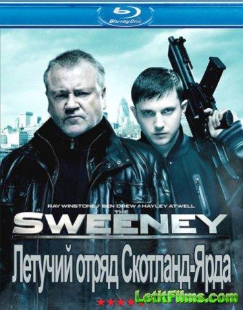 Скачать фильм  Летучий отряд Скотланд-Ярда / The Sweeney (2012)