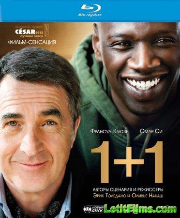 Скачать фильм Неприкасаемые / 1+1 / Intouchables (2011)